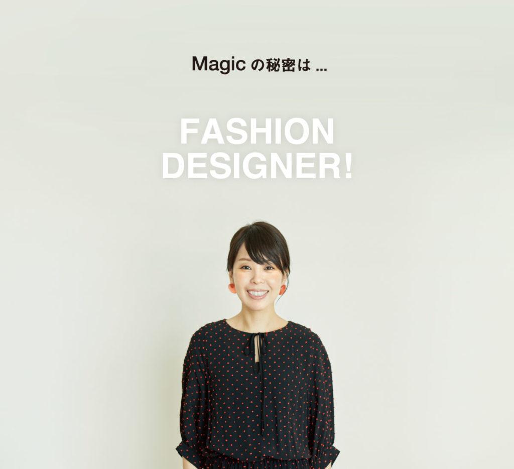ファッションデザイナーのキャリアを活かし適切なお洋服選びまでコンサルティングできることが当サロンの特徴です。
