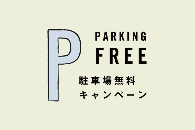 駐車場無料キャンペーン実施中