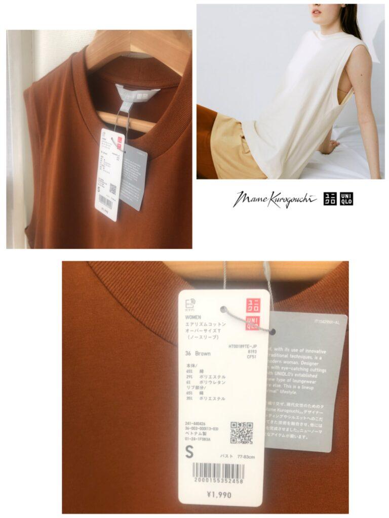 UNIQLOのコラボ商品、mamekurogouchi(マメクロゴウチ)のエアリズムTシャツを検証!アパレルデザイナーキャリア20年の名古屋のパーソナルスタイリスト。