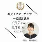 顔タイプアドバイザー1級認定講座 名古屋