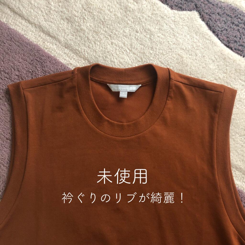 UNIQLOのコラボ商品、mamekurogouchi(マメクロゴウチ)のエアリズムTシャツを検証!アパレルデザイナーキャリア20年の名古屋のパーソナルスタイリスト。イエベ秋