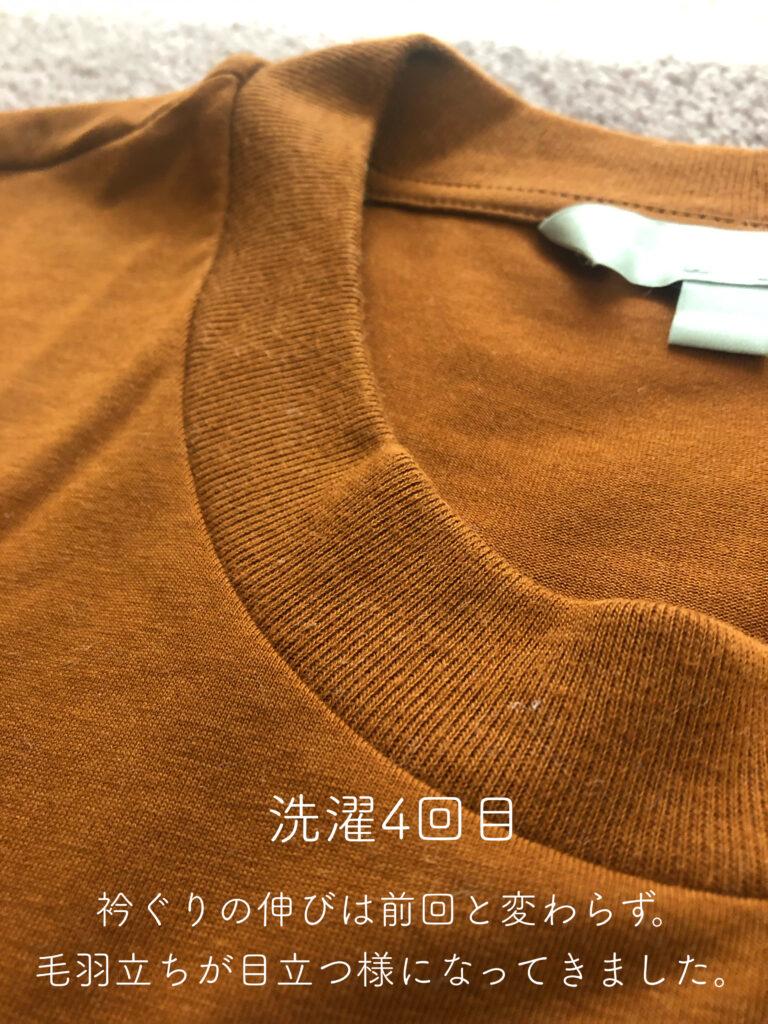 UNIQLOのコラボ商品、mamekurogouchi(マメクロゴウチ)のエアリズムTシャツを検証!アパレルデザイナーキャリア20年の名古屋のパーソナルスタイリスト。イエベ秋にお勧め。