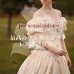 パーソナルカラー別のウェディングドレス