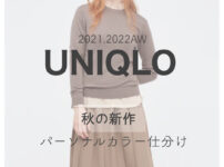 ユニクロ2021・2022パーソナルカラー仕分け
